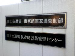 「TOKYOコントロール」